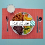 Shaklak Aklak Episode 1 – The Eatwell Plate